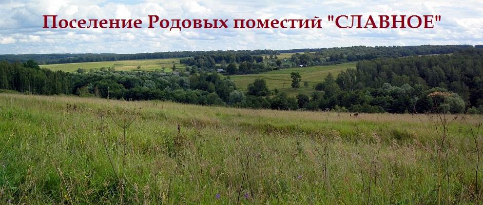 """экопоселение """"Славное"""""""